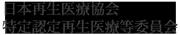 日本再生医療協会特定認定再生医療等委員会 ロゴ
